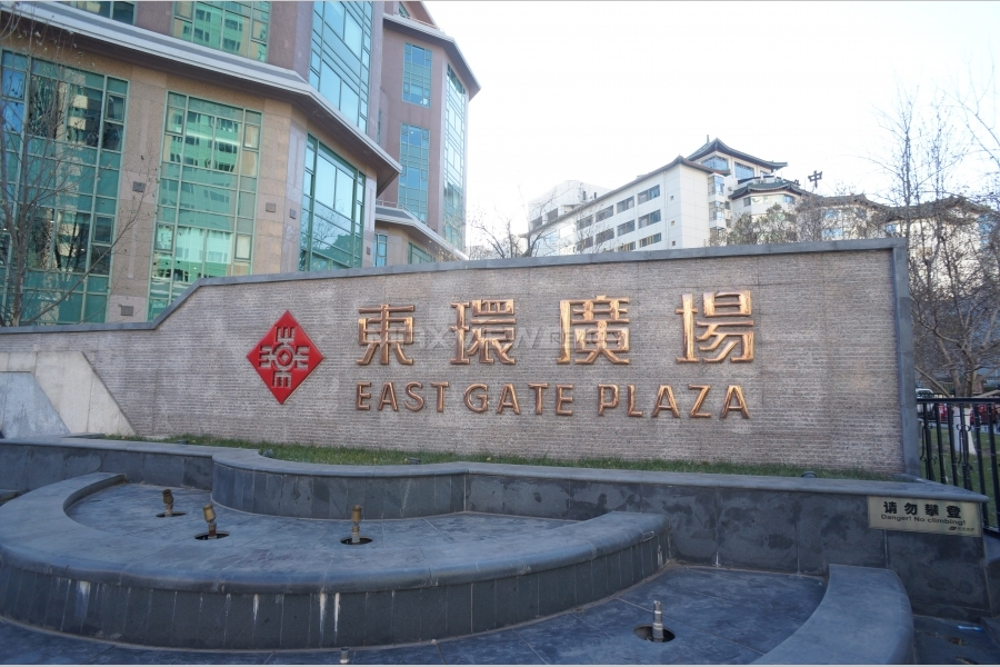 East Gate Plaza 东环广场