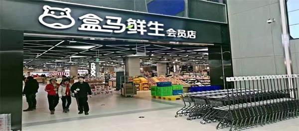 New Retail Experience, Hema Supermarket, by Alibaba