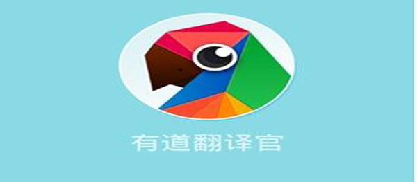 Youdao App: Speak and get it translated into Chinese