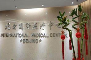 International Medical Center Beijing