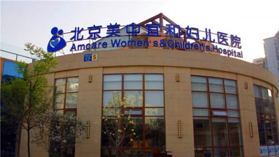 Amcare Women's & Children's Hospital (BJ)
